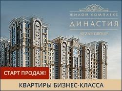 ЖК «Династия» от Sezar Group Комфортная и современная жизнь